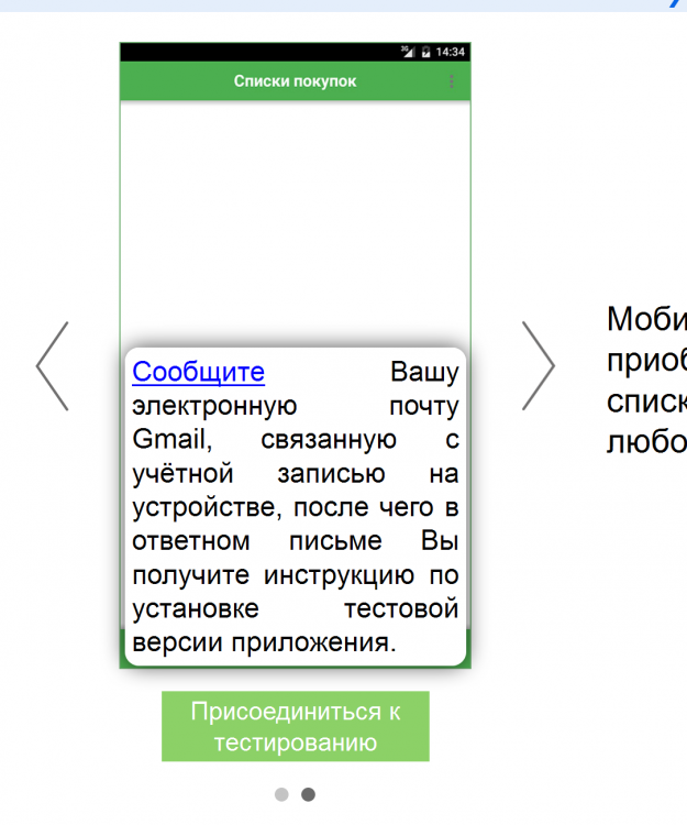 Тестирование Android-версии.png
