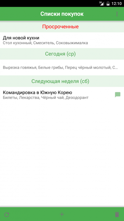 Срок списка (Android).png