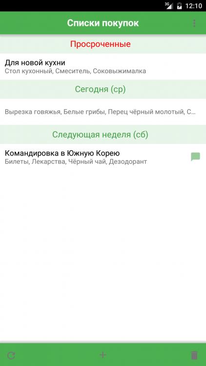 Срок списка (Android).png