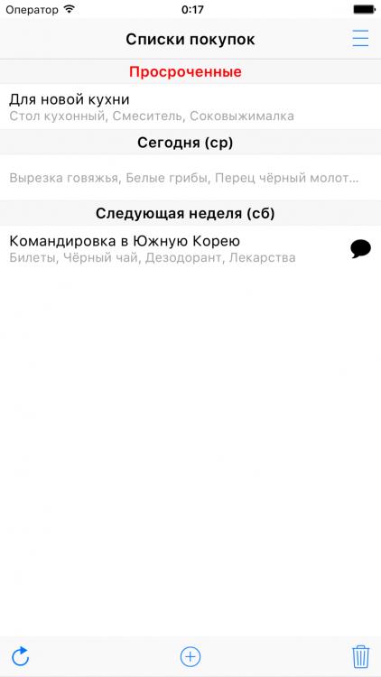 Срок списка (iOS).png