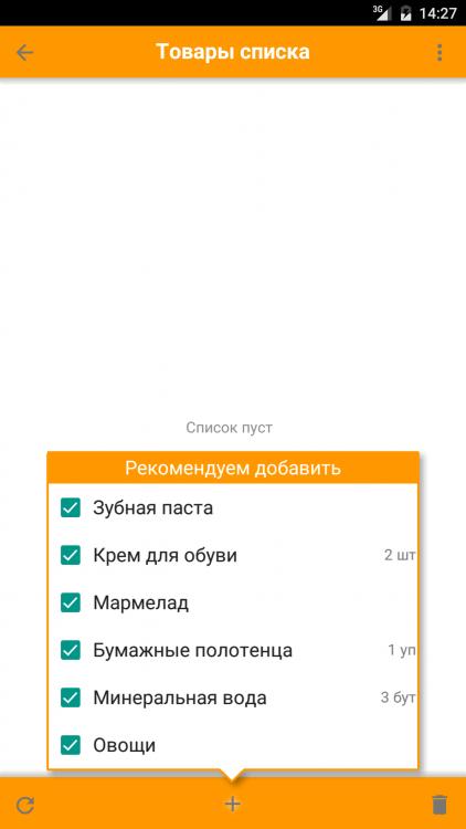 Рекомендации в пустой список (Android).png