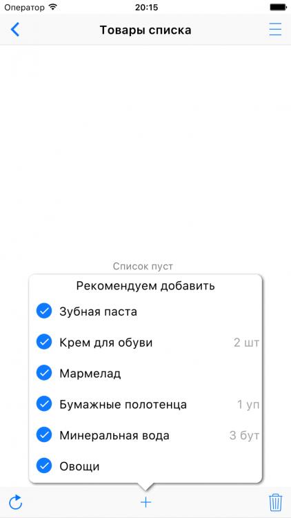 Рекомендации в пустой список (iOS).png