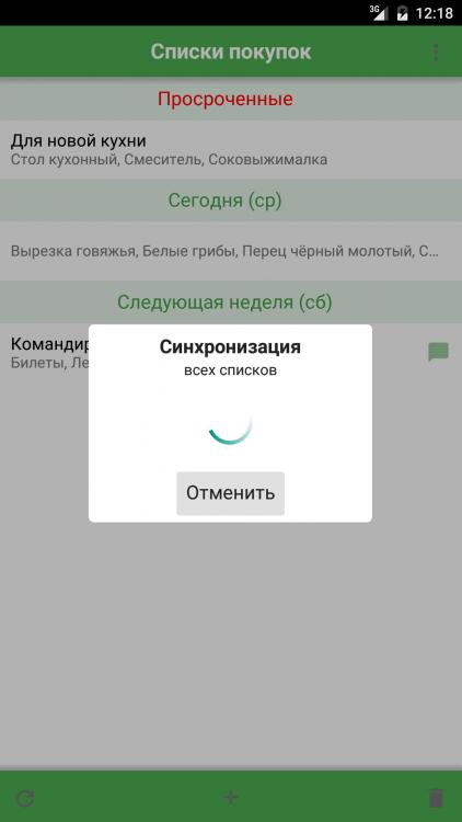 Синхронизация (Android).png