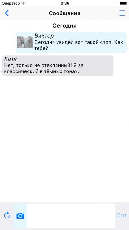 Фото в сообщении (iOS).png