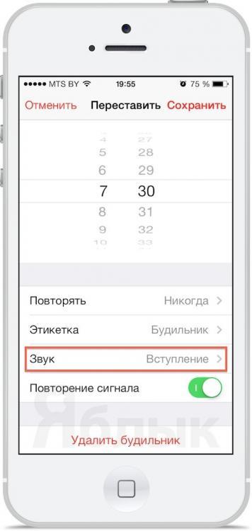 clock-app_music-song-alarm.jpeg