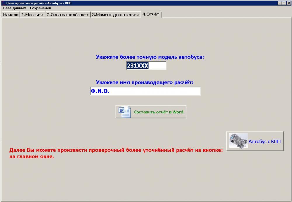 Окно отчёта проек р-та КПП.jpg