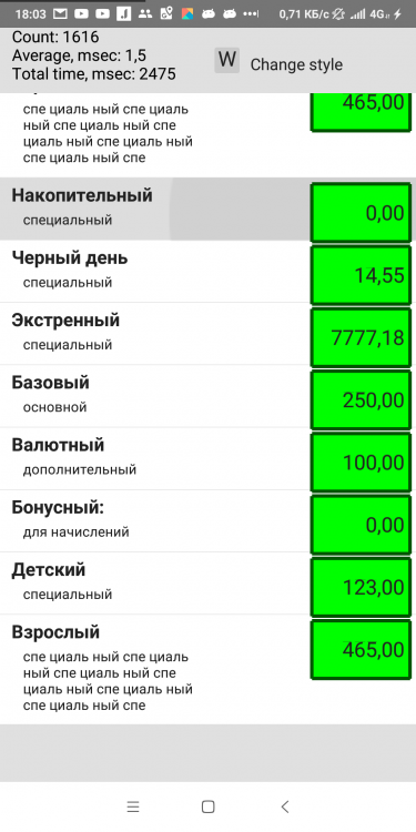 Screenshot_2019-03-13-18-03-08-864_ru.krapotkin.ListViewTest.png