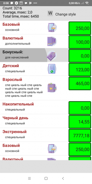 Screenshot_2019-03-14-00-08-34-052_ru.krapotkin.ListViewTest.png
