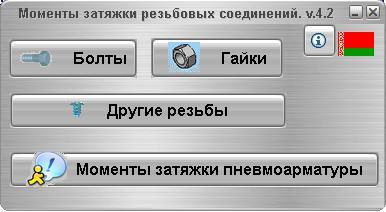 Главное окно.jpg