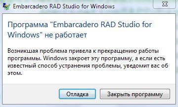 Embarcadero RAD Studio for Windows не работает.JPG